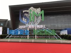 2019湖南(长沙)网络安全.智能制造大会