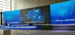 2020中部(长沙)人工智能产业博览会